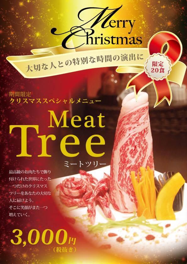 meettree